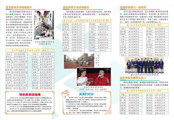 高中-特长生招生简章-396x276mm---1-02.jpg