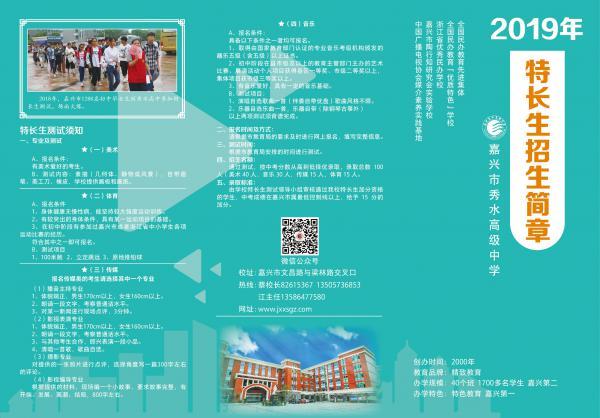 高中-特长生招生简章-396x276mm---1_画板 1.jpg