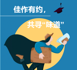"""佳作有约,共寻""""味道"""" ——秀水高级中学高一学生期末作文选登"""